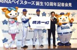 横浜DeNAベイスターズ『誕生10周年』記者会見の模様 (C)ORICON NewS inc.
