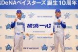 横浜DeNAベイスターズが今季スローガンを発表(左から)今永昇太選手、三浦大輔監督