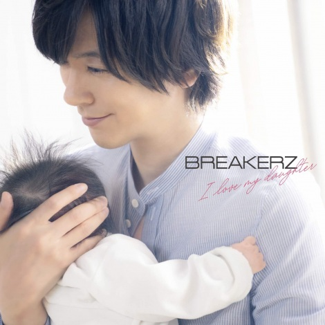 BREAKERZのニューシングル「I love my daughter」で愛娘と初共演するDAIGO