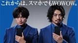 WOWOWの新CMキャラクターに就任した中島健人、斎藤工 (C)WOWOW