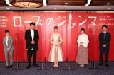 舞台『ローズのジレンマ』製作会見に出席した(左から)小山ゆうな、別所哲也、大地真央、神田沙也加、村井良大