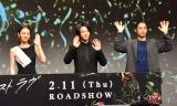 映画『ファーストラヴ』完成報告イベントに参加した(左から)北川景子、中村倫也、窪塚洋介(C)ORICON NewS inc.