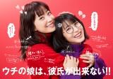 新水曜ドラマ『ウチの娘は、彼氏が出来ない!!』 (C)日本テレビ