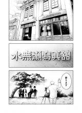 内藤マーシー氏が描いた漫画原稿 (C)講談社