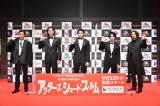 『アクターズ・ショート・フィルム』完成報告イベントに出席した(左から)磯村勇斗、柄本佑、白石隼也、津田健次郎、森山未來