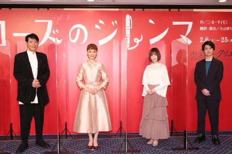 舞台『ローズのジレンマ』製作会見に出席した(左から)別所哲也、大地真央、神田沙也加、村井良大