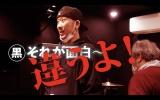 コブクロの黒田俊介がボイトレ動画を初公開