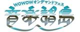多彩なジャンルから10組が参加『WOWOWオンデマンドフェス「音楽諸島」』1月16日午後0時20分頃配信スタート
