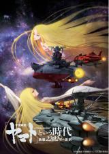 15日にニッポン放送で『オールナイトニッポン(ANN)GOLD 宇宙戦艦ヤマトという時代スペシャル』を生放送
