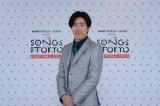 『SONGS OF TOKYO Festival 2020』BSプレミアムで1月22日、BS4Kで1月16日に放送。写真はホストを務めた村上信五(C)NHK