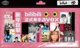 中国の動画配信プラットフォーム「bilibili」にavexが保有するJ-POPのMV約3300曲を提供