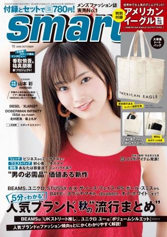 『smart』10月号表紙