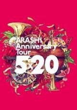 嵐『ARASHI Anniversary Tour 5×20』(ジェイ・ストーム/2020年9月30日発売)