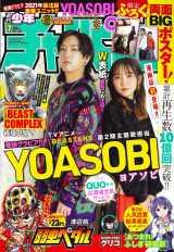 『週刊少年チャンピオン』表紙を飾ったYOASOBI (C)秋田書店
