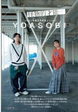 『週刊少年チャンピオン』巻頭グラビアを飾ったYOASOBI (C)秋田書店