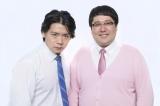 日本テレビ系『つぶし合いクイズ!悪意の矢』に出演するマヂカルラブリー