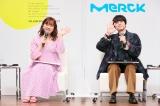 『ハタチからはじめる、みんなの妊活』に登場した(左から)菊地亜美、本田響矢
