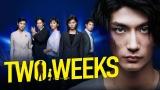 『TWO WEEKS』をはじめKTV(関西テレビ)製作のドラマがHuluに登場