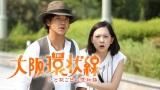 『大阪環状線 ひと駅ごとの愛物語』をはじめKTV(関西テレビ)製作のドラマがHuluに登場