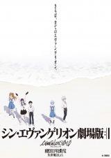 映画『シン・エヴァンゲリオン劇場版』公式サイトトップ画像(C)カラー