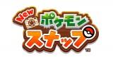 『ポケモンスナップ』の新作Switch版が発売されることが発表
