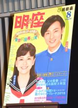 『山内惠介 東京・明治座初座長公演』ポスター (C)ORICON NewS inc.