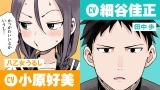 漫画『それ歩』新CM公開