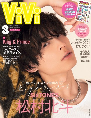 『ViVi』3月号特別版表紙を飾るSixTONES・松村北斗