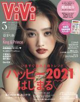 『ViVi』3月号通常版表紙を飾る谷まりあ