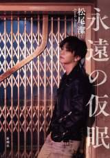 松尾潔氏の初小説『永遠の仮眠』(C)新潮社