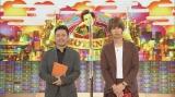 総合テレビのネタバラエティー『有田Pおもてなす』。1月16日は通常より10分遅れの午後10時20分スタート。はじめしゃちょーをおもてなす (C)NHK