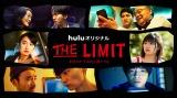 Huluオリジナルドラマ『THE LIMIT』(2021年3月5日配信開始)メインビジュアル