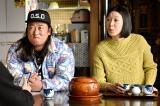 22日放送の『俺の家の話』に出演する秋山竜次、江口のりこ (C)TBS