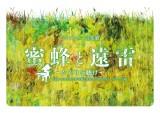 シンフォニー音楽劇『蜜蜂と遠雷』〜ひかりを聴け〜ロゴ (C)シンフォニー音楽劇「蜜蜂と遠雷」製作実行委員会