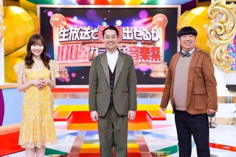 『生放送で満点出せるか100点カラオケ音楽祭』第3弾が今夜放送(C)TBS