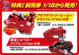 『スーパー戦隊 MOVIE レンジャー 2021』の前売り特典 スーパーヒーロープロジェクト (C)テレビ朝日・東映 AG ・東映