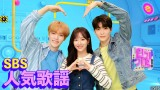 韓国を代表する音楽番組『SBS人気歌謡』2月19日より動画配信プラットフォーム「TELASA(テラサ)」で日本最速配信