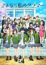 アニメ『さよなら私のクラマー』第2弾キービジュアル (C)新川直司・講談社/さよなら私のクラマー製作委員会