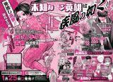 『週刊少年ジャンプ』7号の次号予告ページ (C)週刊少年ジャンプ2021年7号/集英社