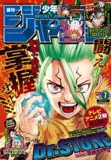 『週刊少年ジャンプ』7号 (C)週刊少年ジャンプ2021年7号/集英社