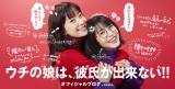 日本テレビ系連続ドラマ『ウチの娘は、彼氏が出来ない!!』公式ブログ