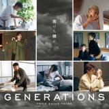 GENERATIONSニューシングル「雨のち晴れ」CD盤ジャケット