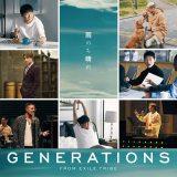 GENERATIONSニューシングル「雨のち晴れ」CD+DVD盤ジャケット