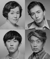 舞台『夜への長い旅路』に出演する(左上から時計回りで)大竹しのぶ、大倉忠義、池田成志、杉野遥亮