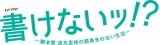 テレビ朝日系新ドラマ『書けないッ!? 〜脚本家 吉丸圭佑の筋書きのない生活〜』1月16日スタート