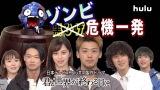 日テレ×Hulu共同製作ドラマ『君と世界が終わる日に』のYouTube企画が始動 (C)日本テレビ