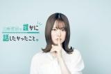 TOKYO FM『山崎怜奈の誰かに話したかったこと。』ロゴ