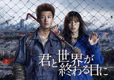 菅田将暉が主題歌を担当する日本テレビ系ドラマ『君と世界が終わる日に』キービジュアル