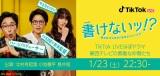 TikTok日本初のオリジナル生ドラマ