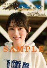 アニメイト限定アナザーフォトブック (C)Shufunotomo Infos Co.,Ltd. 2020